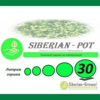 Siberian-Pot — 30 литров — копия