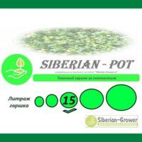 Siberian-Pot 15 литров — копия